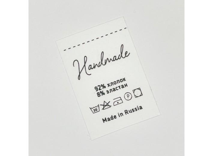 Составник Handmade 92% х/б, 8% эластан силикон (упаковка 10шт)