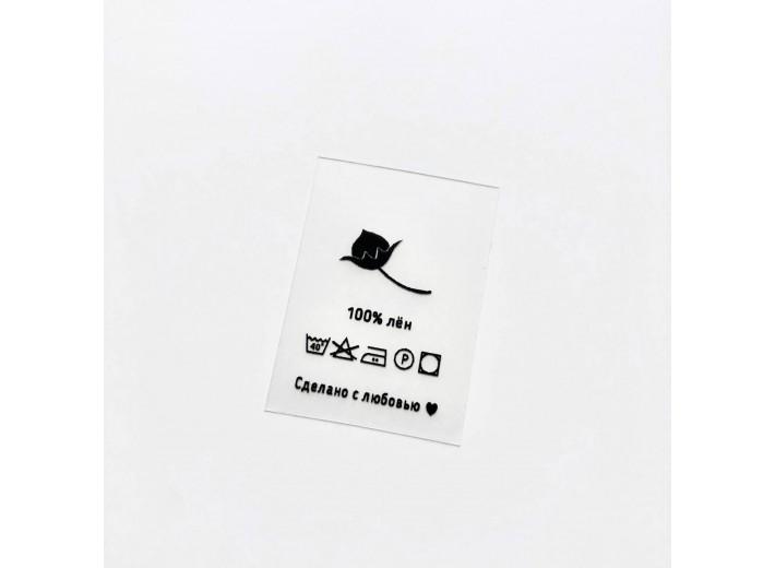 Составник Сделано с любовью 100% Лён силикон (упаковка 10шт)