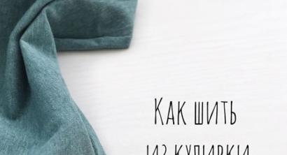Сложно ли шить из кулирки?